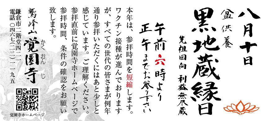 https://kamakura894do.com/img/whatsnew_1051_01_1.jpg